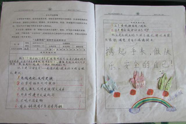 七彩寒假德育作业展示之红色平安套餐